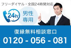 男性専用・復縁無料相談窓口フリーダイヤル0120-056-081